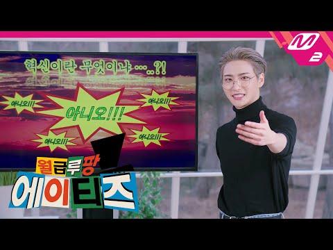 [월급루팡 에이티즈] (주)에이티즈 홀딩스 TF 멤버 …
