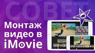 Монтаж видео в iMovie - Видео урок для  iMovie - Как сделать ролик в iMovie