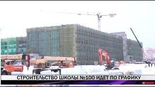 Строительство школы №100 идет по графику