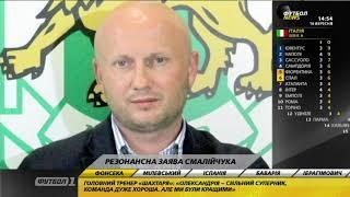 Футбол NEWS от 16.09.2018 (14:45) |Александрия-Шахтер запомнился ошибочным решением лайнсмена