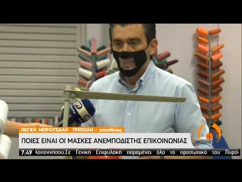 Τρίκαλα | Ποιές είναι οι μάσκες ανεμπόδιστης επικοινωνίας | 11/09/2020 | ΕΡΤ