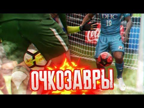 ОЧКОЗАВРЫ В ФИФА 19
