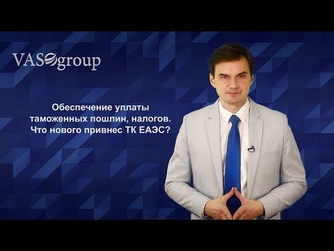 Обеспечение уплаты таможенных платежей. Дмитрий Полевой
