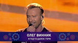 Олег Винник – Я ПІДУ В ДАЛЕКІ ГОРИ | Святкове шоу