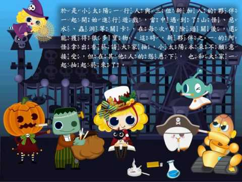 「FunPark童書夢工廠」創意說故事競賽,反毒創作組第三名得獎作品影片:選擇的重要