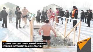 Астанчане окунулись в прорубь на праздник Крещения Господня в Астане
