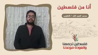 انتماء2020:رسائل العودة 7:أنا من فلسطين