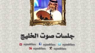 اغاني حصرية عبدالمجيد عبدالله ـ من بعد مزح ولعب | جلسات صوت الخليج تحميل MP3