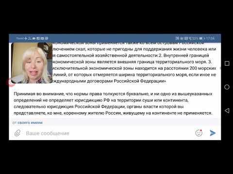 Наш супер-козырь! ЮРИСДИКЦИЯ РФ ч. 2 ст 67 Конституции РФ. Перезалив. Шаблон под видео.