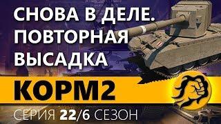 КOPM2 СНОВА В ДЕЛЕ. ПОВТОРНАЯ ВЫСАДКА НА ГК. 22 серия. 6 сезон