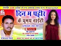 गोफेलाल गेंदले Cg song-Din Ma Pahir Ke Ghumya Naiti-Gofelal Gendale-New chhatttisgarhi geet HD 2018