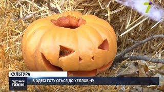 Як в Одесі відзначають Хелловін