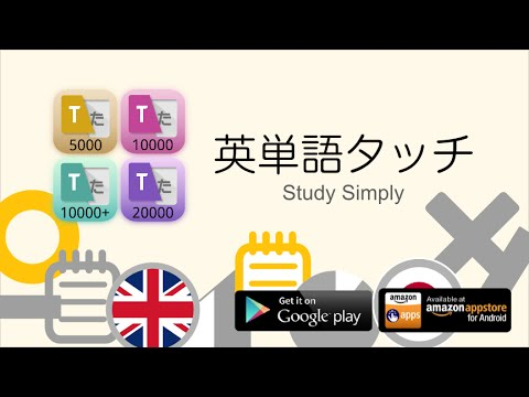 Video of Japanese English Touch! 10000
