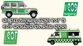 Ambulance Service In Odisha-108 & 102 Free Emergency Ambulance For Odisha People