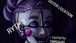 SISTER LOCATION: RYTP 3