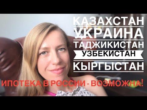 Ипотека в России для иностранцев//Украина,Казахстан,Таджикистан.....