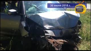 Сводка ДТП 02.08.2018