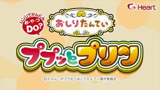 【3月18日発売予定!】おしりたんていププッとプリン【作り方】