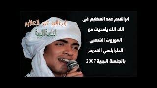 ابراهيم عبد العظيم :: الله الله يامدينة ( من الموروث الشعبي الطرابلسي القديم) بالجلسة الليبية 2007 تحميل MP3