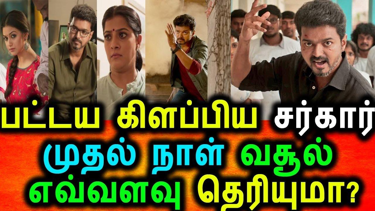 Sarkar Movie First Day Collection Details|Sarkar Movie Chennai Collection|Sarkar Movie review|Vijay