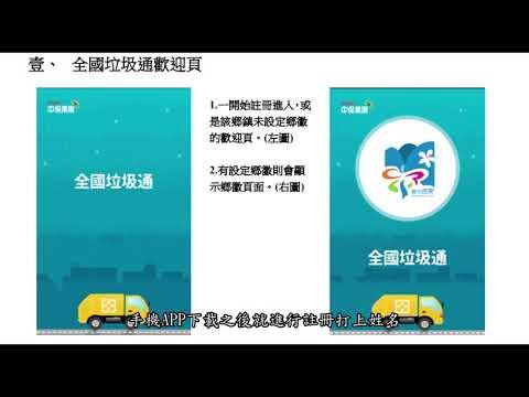 花蓮縣清潔車輛衛星定位垃圾車APP(全國垃圾通)