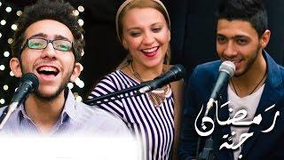 رمضان جنة | أسامة الهادى و مي عبد العزيز وعمر غالي