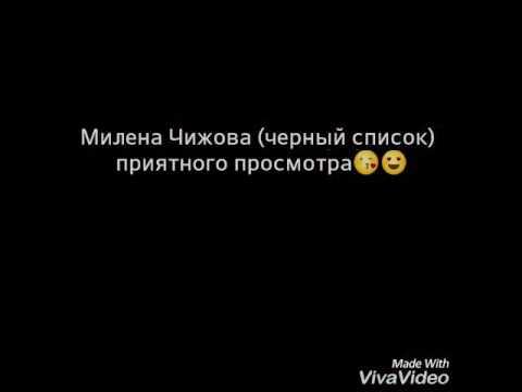 Милена Чижова (текст)  - Черный список