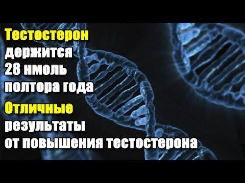 ПОСЛЕ ТЕРАПИИ ТЕСТОСТЕРОН 28 НМОЛЬ ДЕРЖИТСЯ ПОЛТОРА ГОДА