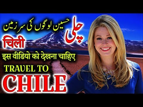 Travel To Chile | Full History And Documentary About Chile In Urdu & Hindi | چلی کی سیر
