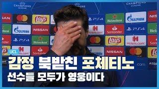 """'감정 북받친' 승장 포체티노 감독"""" 선수들 모두가 영웅이다"""""""