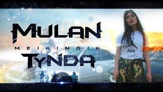 Мулан - тында (полный клип) MEIKINDIK REC 2016
