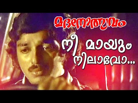 Nee Mayum Nilavo... | Evergreen Malayalam Movie | Madanolsavam | Song