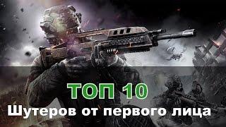 ТОП 10 Шутеров от первого лица