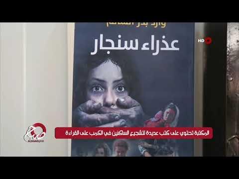 شاهد بالفيديو.. صباح الشرقية 16-7-2019 | افتتاح مكتبة داخل كمب للنازحين في دهوك