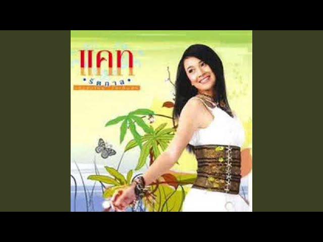 luk thung popular songs