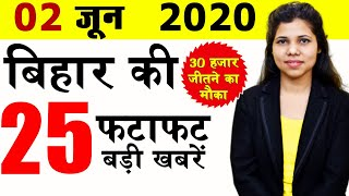 Today Top bihar news of Darbhanga,Katihar,Madhubani,khagaria,Patna,Supaul,Bhagalpur,siwan,BPSC,NIOS. - Download this Video in MP3, M4A, WEBM, MP4, 3GP