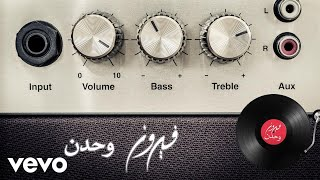 تحميل اغاني Fairuz فيروز - Wahdon وحدن (Lyric Video) MP3