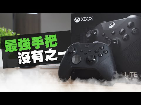 XBOX新手把Xbox Elite Series 2 Controller介紹