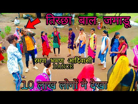 आदिवासी Girlsand boys Dance (GURADIYA) तुसे देखिन तिरछा बाल जमाडू // jaysingh Dawar