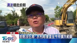 公布下水道清淤照 韓國瑜:看了會嚇一跳