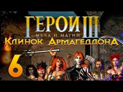 Скачать через торрент герои меча и магии 7 на русском языке