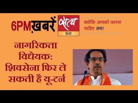 Satya Hindi News। सत्य हिंदी न्यूज़ बुलेटिन- 10 दिसंबर, शाम तक की ख़बरें