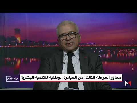 العرب اليوم - شاهد : إطلاق المرحلة الثالثة من المباردة الوطنية للتنمية البشرية