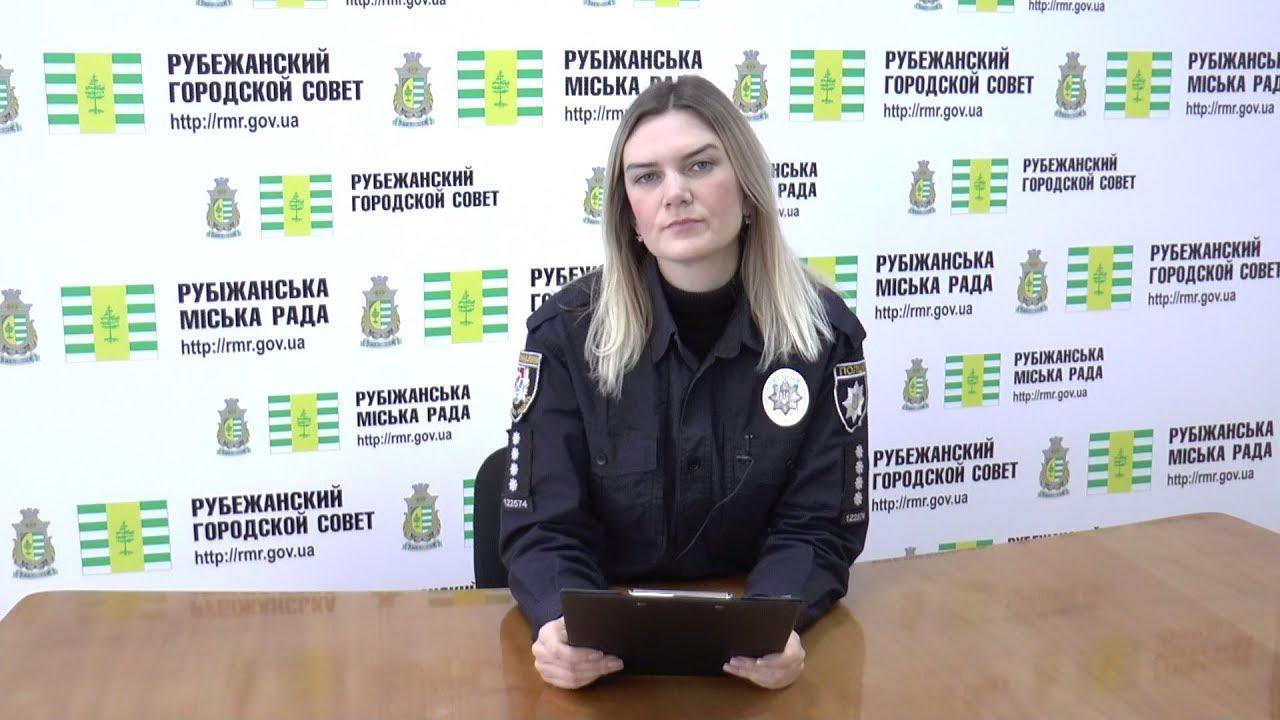 Інформація представниці поліціі щодо попередження шахрайських дій