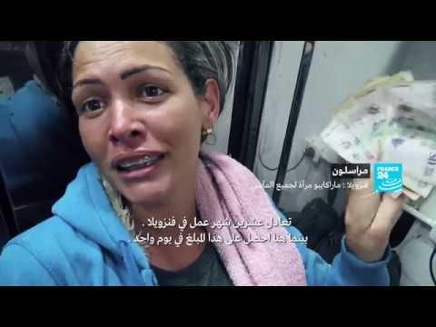 العرب اليوم - بالفيديو: ماراكايبو مرآة لجميع المآسي