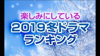mqdefault - 【1位は3年A組?家売るオンナの逆襲?】楽しみな2019冬ドラマランキング