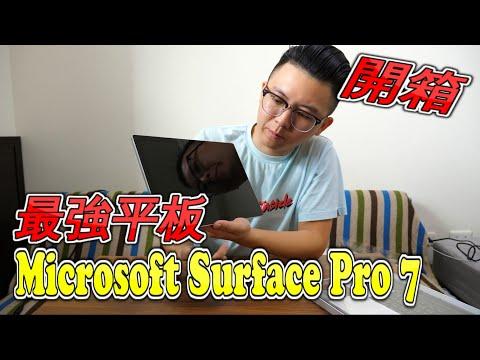 開箱Microsoft Surface Pro 7