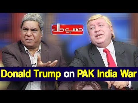 Hasb e Haal 01 March 2019   Azizi as Donald Trump   حسب حال   Dunya News