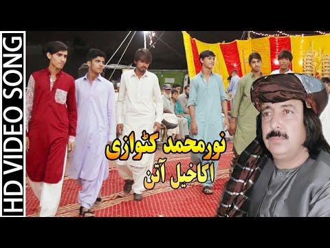 Pashto new Attan Song 2019 HD Noor Mohammad Katawazai Best Akakhail Attan