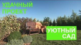 Уютный сад - Удачный проект - Интер
